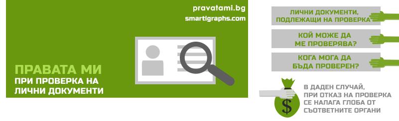 Проверка на лични документи_хедър
