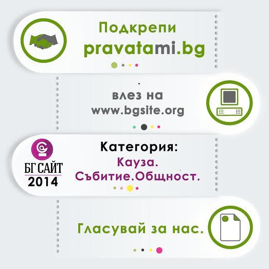 Подкрепете pravatami.bg за БГ Сайт 2014