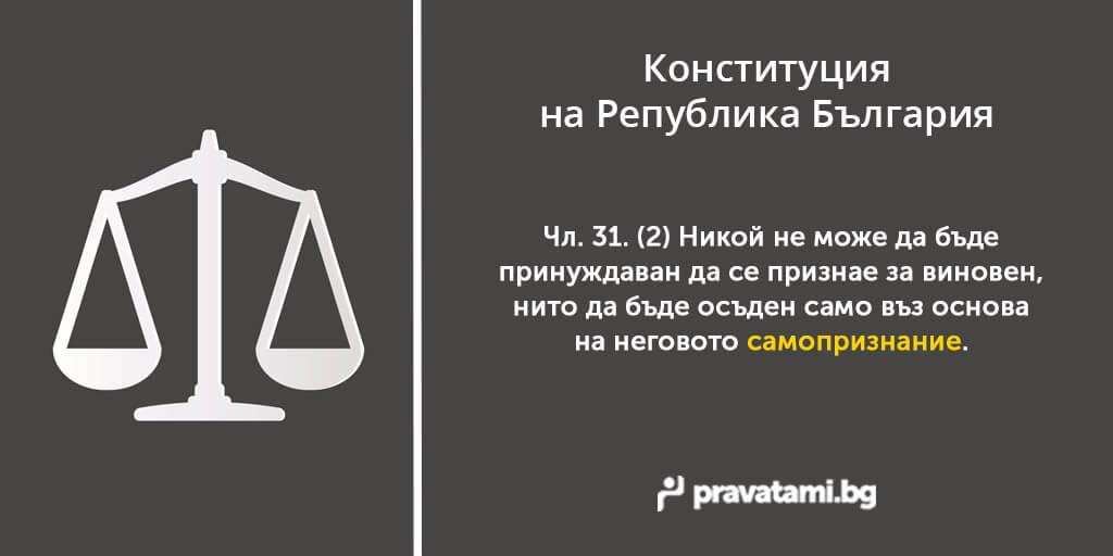 konstitucia-na-balgaria-chlen-31-2