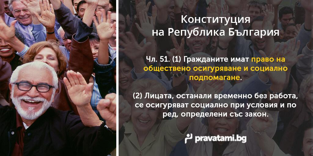 konstitucia-na-balgaria-chlen-51
