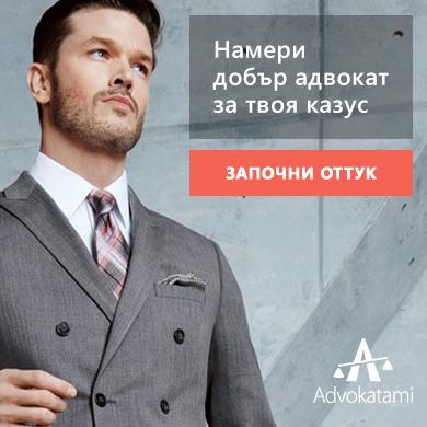 Намери добър адвокат