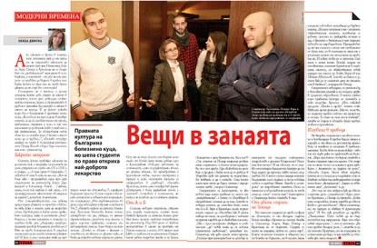 """pravatami.bg """"Вещи в занаята"""" в списание ТЕМА"""