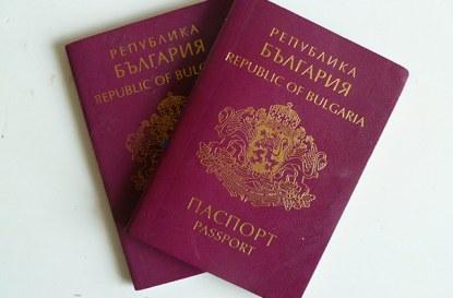 Придобиване на българско гражданство по произход