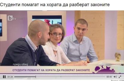 pravatami.bg в предаването Преди обед по bTV