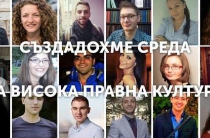 Стажантска кампания на pravatami.bg