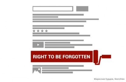Правото ми да бъда забравен от търсачките в интернет