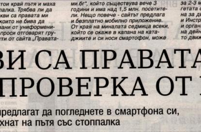 """Правата ми във вестник """"Труд"""""""
