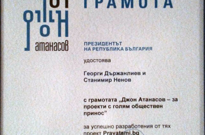 pravatami.bg беше награден от Президента на Република България