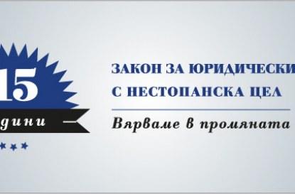 Призив за приемане на промени в Закона за юридическите лица с нестопанска цел