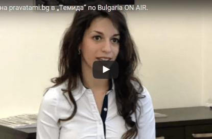 Полина Берг и Никола Пенчев представят Курсовете на pravatami.bg по Bulgaria ON AIR.