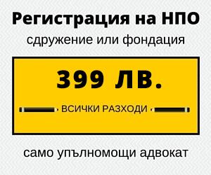 Регистрация на НПО