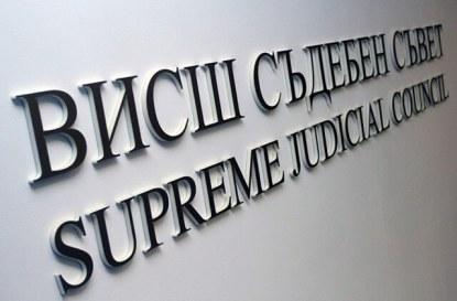 Как функционира Висшият съдебен съвет?
