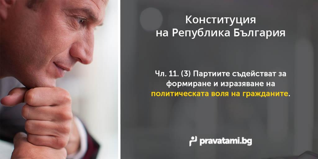 konstituciq na republika bulgaria chlen 11