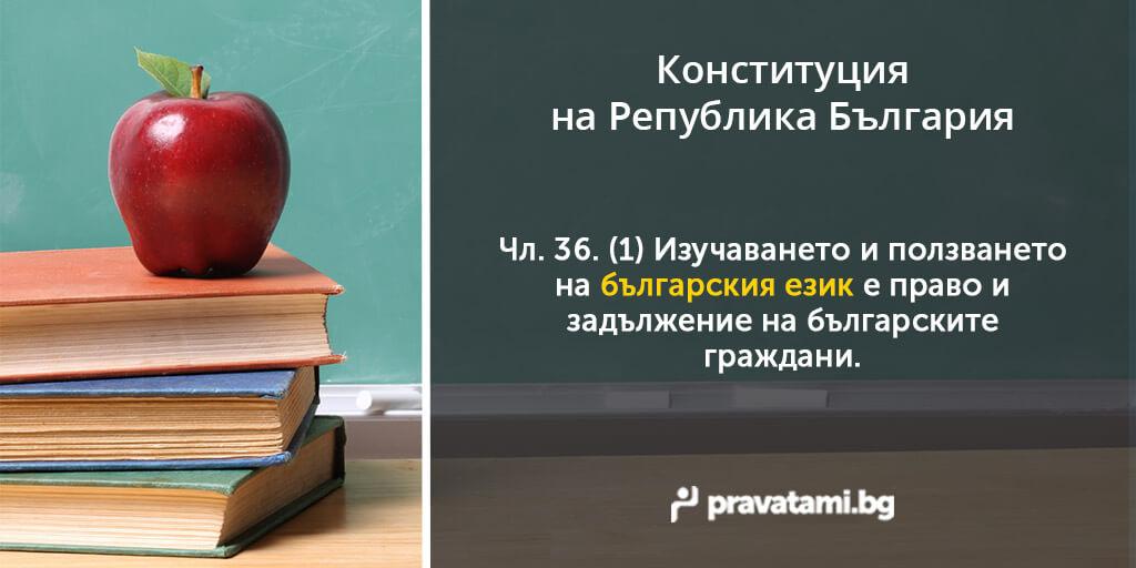 konstituciq na republika bulgaria chlen 36