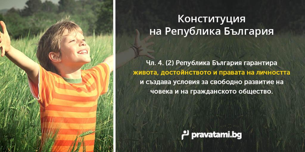 konstituciq na republika bulgaria chlen 4