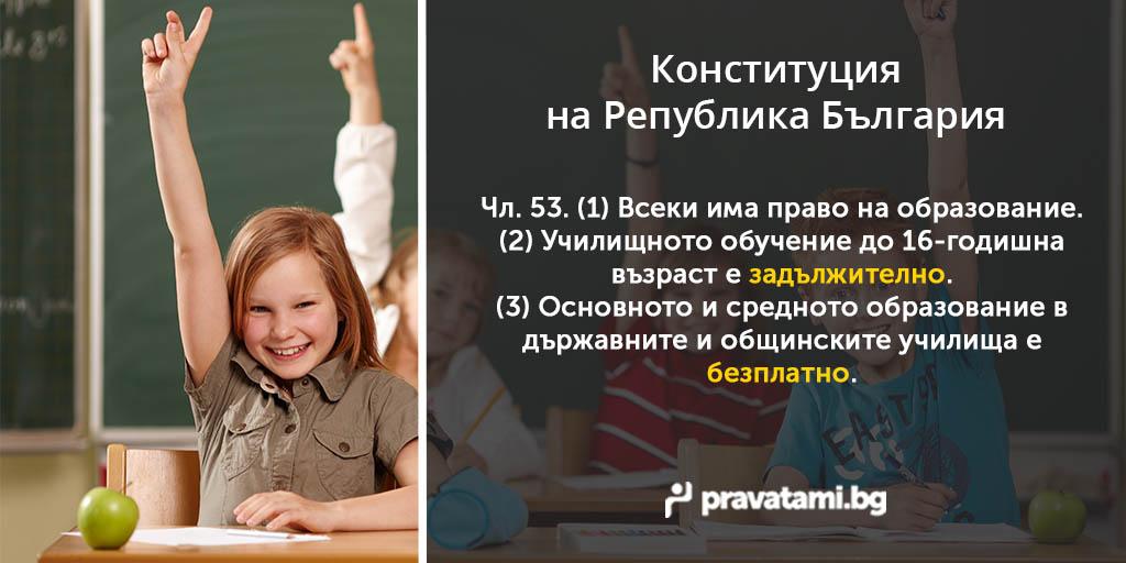 konstituciq na republika bulgaria chlen 36-2