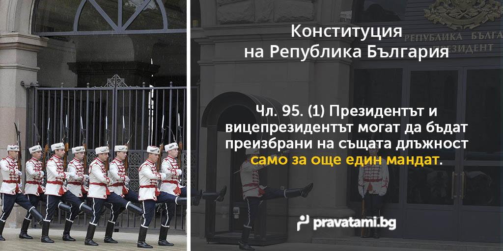 konstituciq na republika bulgaria chlen 95