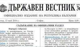 Държавен вестник – какво трябва да знам?