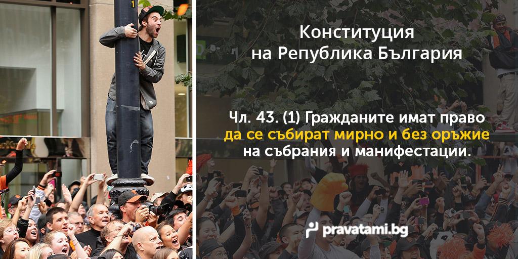 konstitucia-na-balgaria-chlen-43-1