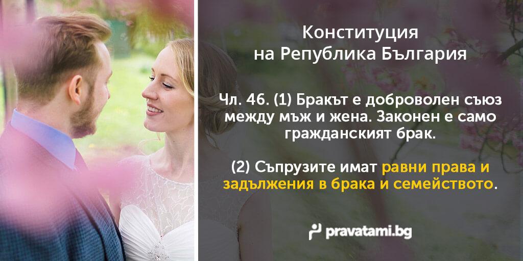 konstitucia-na-balgaria-chlen-46