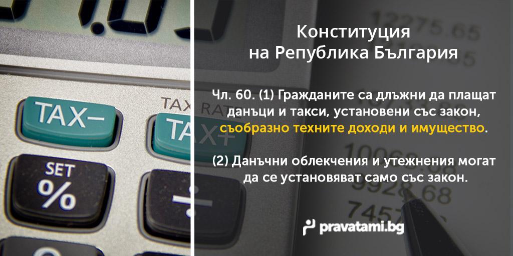 konstituciq na republika bulgaria chlen 60