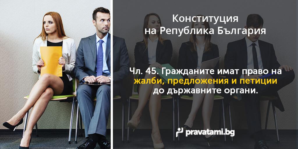 konstituciq na republika bulgaria chlen 45