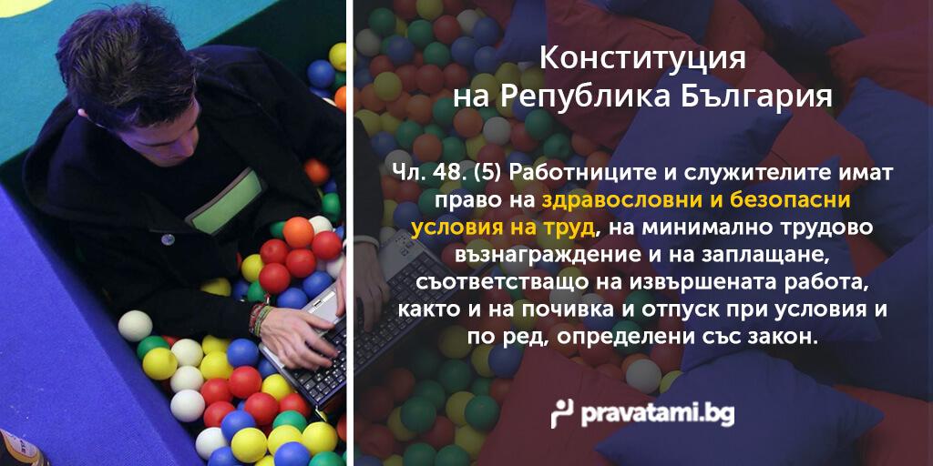 konstituciq na republika bulgaria chlen 48-5