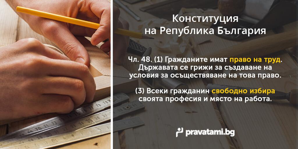 konstituciq na republika bulgaria chlen 48