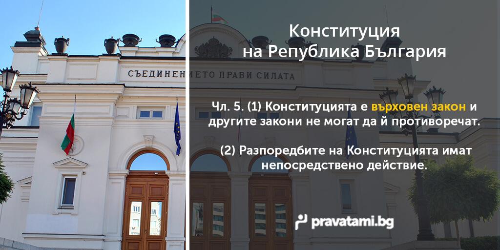 konstitucia-na-balgaria-chlen-5