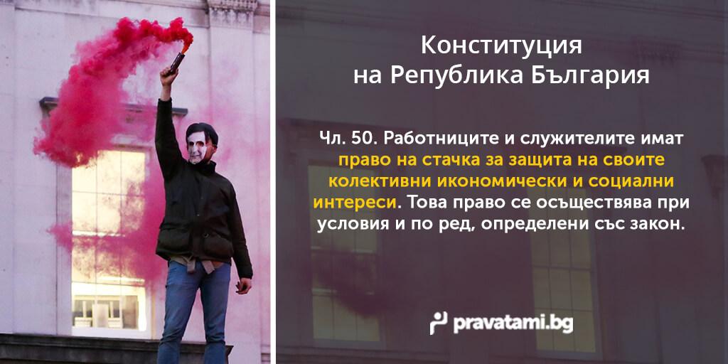 konstituciq na republika bulgaria chlen 50