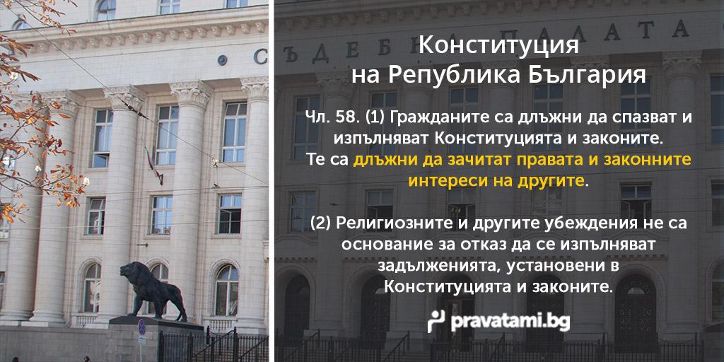 konstituciq na republika bulgaria chlen 58