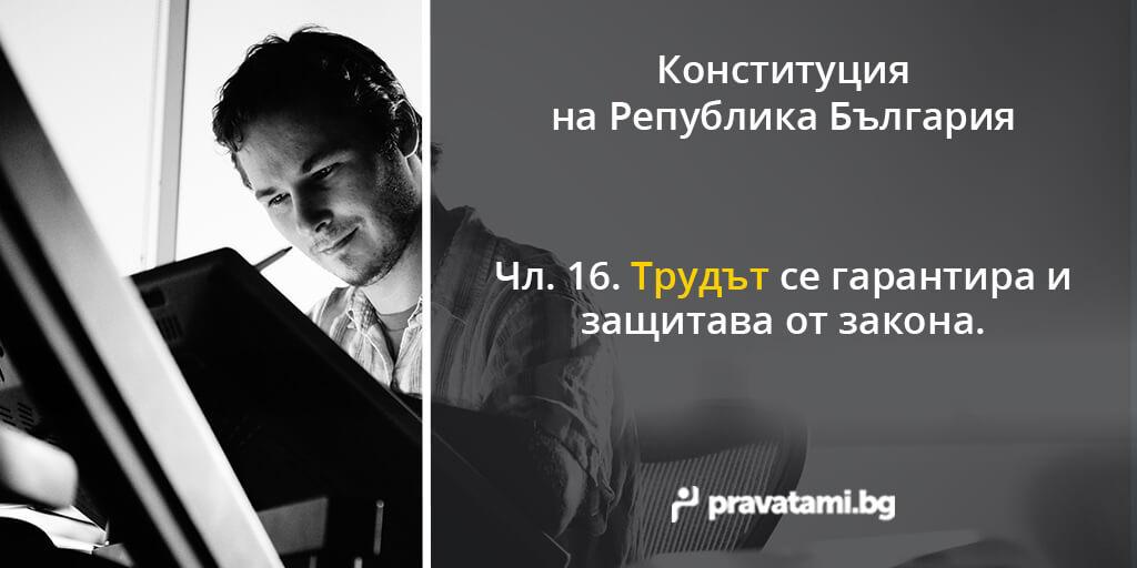 konstituciq na republika bulgaria chlen 16