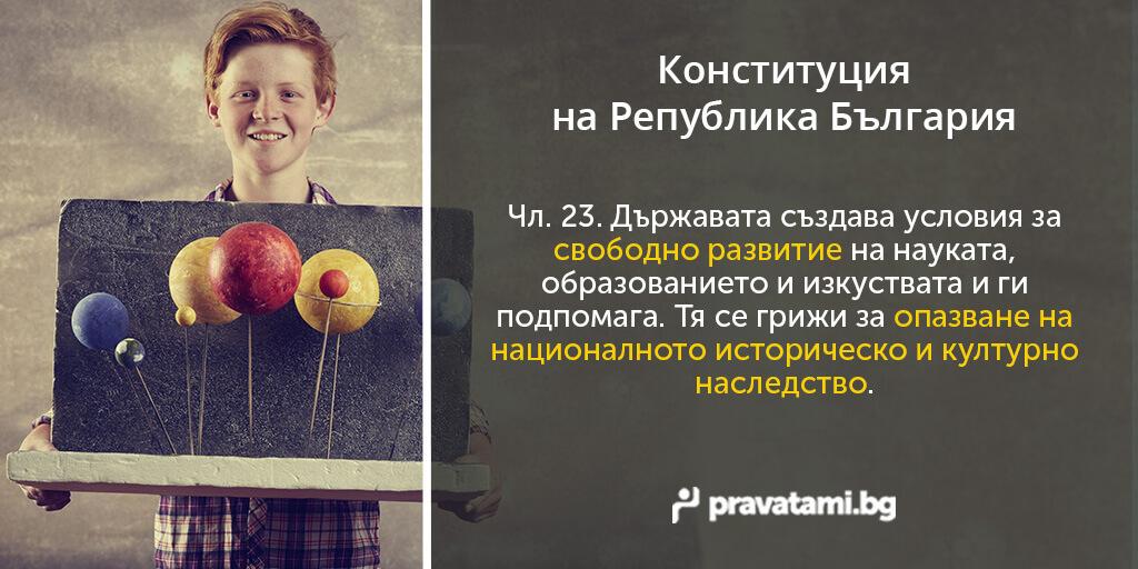 konstituciq na republika bulgaria chlen 23