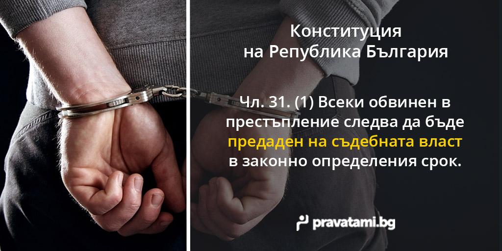 konstituciq na republika bulgaria chlen 31