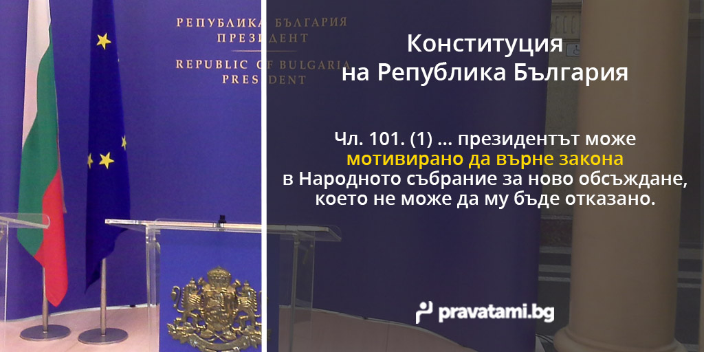 konstituciq na republika bulgaria chlen 101