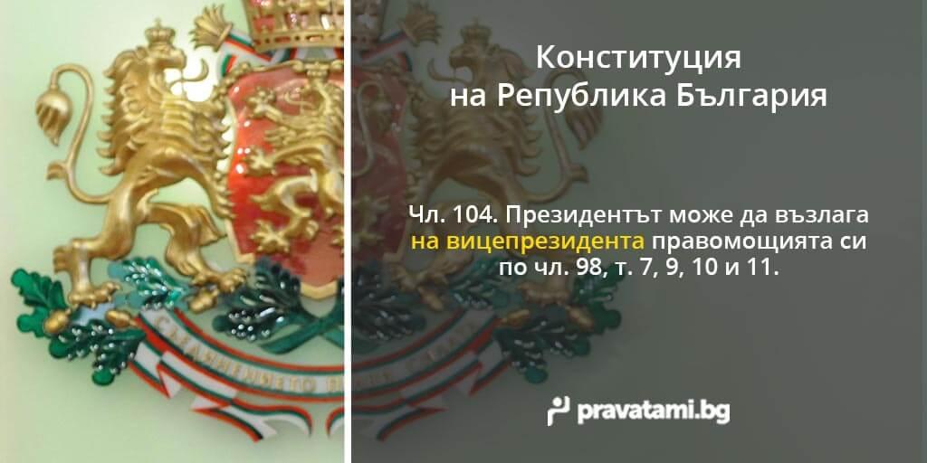 konstituciq na republika bulgaria chlen 104