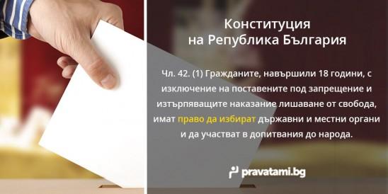 konstitucia-na-balgaria-chlen-42-1