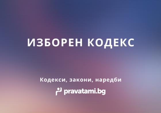 Изборен кодекс | ИК