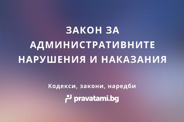 Закон за административните нарушения и наказания (ЗАНН)