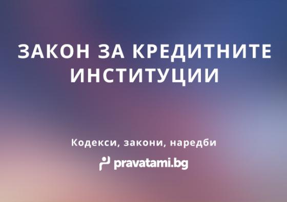 Закон за кредитните институции (ЗКИ)
