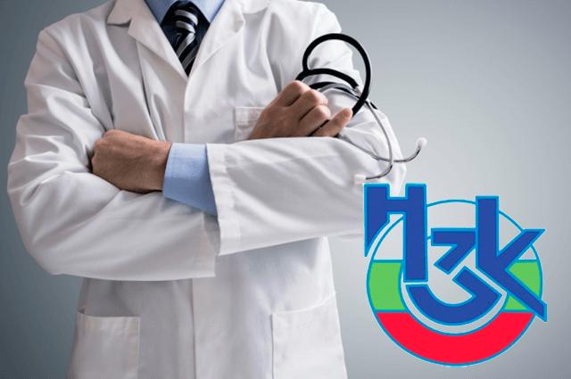 Как работи здравната каса (НЗОК)?