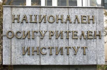 С какво се занимава Националният осигурителен институт (НОИ)?
