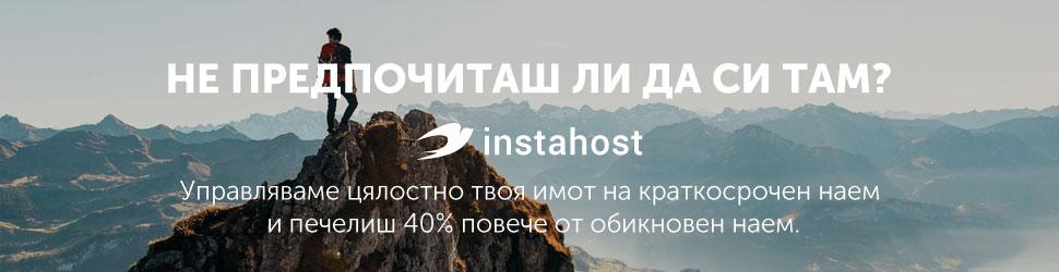 instahost.bg