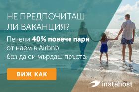 Управляваме имоти за краткосрочен наем в Airbnb.