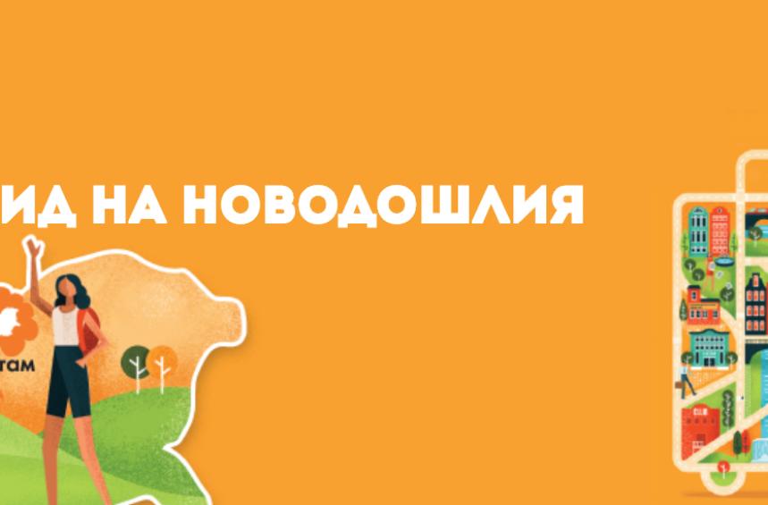 Гид на новодошлия: всичко, което един българин, завърнал се от чужбина, трябва да знае!