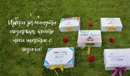 Box to Remember или първите по рода си оригинални подаръци с кауза