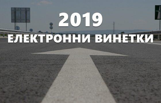 Електронни винетки - новите правила от 2019