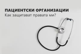 Пациентски организации – как защитават правата ми?