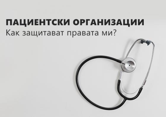 Пациентски организации - как защитават правата ми?