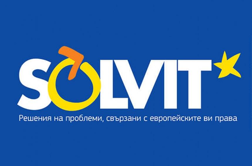 Чужда държава нарушава правата ми! СОЛВИТ (SOLVIT) може да ми помогне